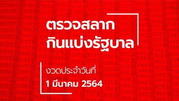 ตรวจหวย 1 มีนาคม 2564 ผลสลากกินแบ่งรัฐบาล ตรวจรางวัลที่ 1