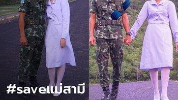 โผล่อีกราย เมียหลวงแฉทหารถ่ายภาพคล้ายพรีเวดดิ้งกับพยาบาล จับมือแม่ผัวโทรฉะ