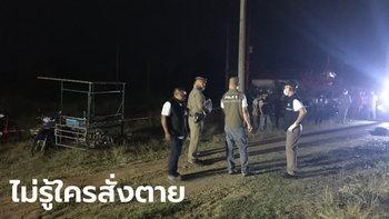 หนุ่มโคราชเจอเก๋งขับชน-ไล่ยิง ดับหน้าบ้าน ประวัติเข้าออกคุกถี่ ร้ายแม้แต่กับแม่แท้ๆ