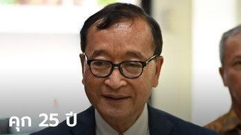 สม รังสี ผู้นำฝ่ายค้านกัมพูชา เจอคุก 25 ปี ข้อหาวางแผนล้มรัฐบาล ฮุน เซ็น