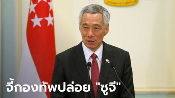 """""""ลีเซียนลุง"""" นายกฯ สิงคโปร์ ประณามรัฐประหารเมียนมา ทำประเทศถอยหลัง"""