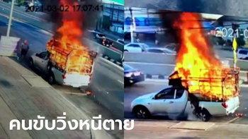ระทึก ไฟไหม้รถขนของเก่า ขณะขับกลางถนน คนขับวัยชราวิ่งหนีเอาชีวิตรอด