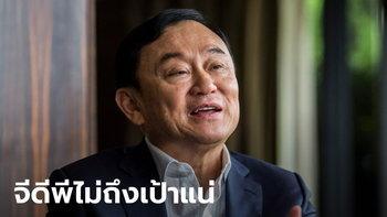 ทักษิณ เชื่อเศรษฐกิจไทยโตไม่ถึง 2.5% เพราะท่องเที่ยวไม่ฟื้น เหตุเปิดประเทศ-ฉีดวัคซีนช้า
