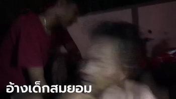 หนุ่มประมงลากเด็กหญิงวัย 14 ปี ไปข่มขืน พลเมืองดีรุมสกัม แฟนเหยื่อฉุนตบหน้าหัน
