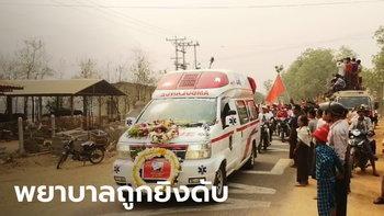 ทหารเมียนมา ไล่ล่าผู้ชุมนุมในโรงพยาบาล พยาบาลสาวถูกยิงดับขณะช่วยผู้บาดเจ็บ