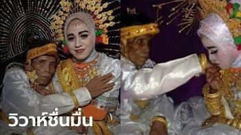 ยกลูกให้แต่งแทน สาวอินโดฯ วัย 19 วิวาห์ชายวัย 58 หลังแม่เจ้าสาวปฏิเสธการขอแต่งงาน