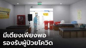 ผู้ว่าฯ กทม. ตรวจโรงพยาบาลสนาม ย้ำมีเตียงเพียงพอรองรับผู้ป่วยโควิด