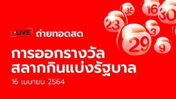 ถ่ายทอดสดหวย ตรวจหวย สลากกินแบ่งรัฐบาล งวด 16 เมษายน 2564