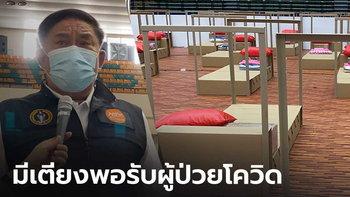 ผู้ว่าฯย้ำ รพ.เอราวัณ 2 มี 400 เตียง พอรับผู้ป่วยโควิดแน่นอน