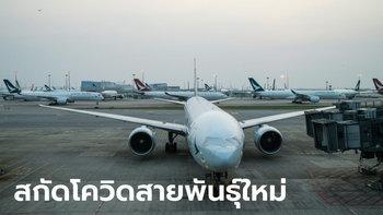 ฮ่องกง ประกาศระงับเที่ยวบินจาก อินเดีย-ปากีสถาน-ฟิลิปปินส์ หวังสกัดโควิดสายพันธุ์ใหม่