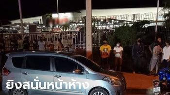 นัดเคลียร์ปัญหาหน้าห้างดังเมืองปราจีนฯ จ่อยิงดับ 2 ศพ อีก 2 เจ็บ วิ่งหนีตายทัน