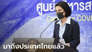 ศบค. ยอมรับ โควิด-19 สายพันธุ์อินเดีย เข้าไทยแล้ว เป็นคนไทยมาจากปากีสถาน