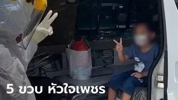 หัวใจแกร่งอีกราย เด็กชาย 5 ขวบติดโควิด ชูสองนิ้ว ขึ้นรถพยาบาลไปรักษาตามลำพัง