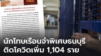 เรือนจำพิเศษธนบุรี พบนักโทษติดโควิดเพิ่ม 1,104 ราย