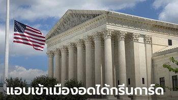 ศาลฎีกาสหรัฐเคาะแล้ว เข้าเมืองผิดกฎหมาย อดได้กรีนการ์ด