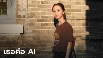 """ยลโฉม """"หัวจื้อปิง"""" นักศึกษาเสมือนจริงจากระบบ AI คนแรกของจีน"""