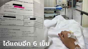 สาวมีประวัติแพ้ยา รีวิวฉีดวัคซีนแอสตร้าเซนเนก้า เข็มแรก แพ้รุนแรง ถูกพาส่ง รพ.