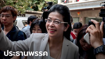 สุดารัตน์ ขอบคุณพรรคไทยสร้างไทยเลือกเป็นประธาน ลั่นเตรียมลุยเลือกตั้งทั่วประเทศ