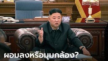 เกาหลีเหนือเผยภาพ คิม จอง-อึน แลดูน้ำหนักลด จุดกระแสข่าวปมสุขภาพผู้นำประเทศ