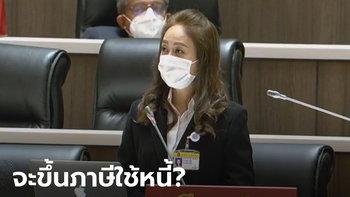 """""""อย่าบอกนะว่าจะขึ้นภาษี"""" ส.ส.เสรีรวมไทย ถามรัฐมนตรีคลัง จะหาวิธีไหนมาใช้หนี้ที่จะกู้เพิ่ม"""