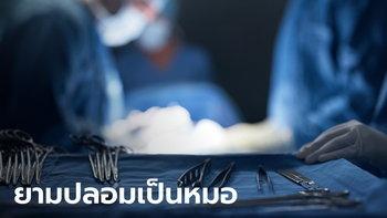 รปภ.ปลอมตัวเป็นหมอ ผ่าตัดให้คนไข้วัย 80 ปี สุดท้ายทำคนไข้เสียชีวิต