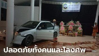เก๋งเข้าเกียร์ผิด รถพุ่งชนเสาศาลากลางงานศพ คอหวยไม่พลาดส่องทะเบียนรถ