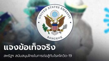สถานทูตสหรัฐฯ แจงข้อเท็จจริง กรณีสนับสนุนไทยในการต่อสู้กับโรคโควิด-19