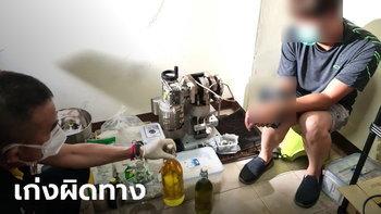 ทำงานตรงสาย? บุกรวบหนุ่มวิศวะเคมี ผลิตยาอีเองในห้องพัก ตำรวจเชื่อทำเป็นขบวนการ