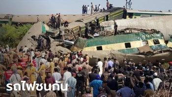 รถไฟชนกันสนั่น ในปากีสถาน เสียชีวิตแล้ว 36 ราย บาดเจ็บอีกกว่า 50 ราย