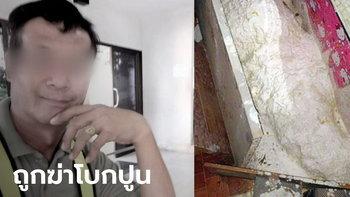 สุดสยอง เจ้าของบ้านหายหน้านานร่วมเดือน สุดท้ายถูกฆ่าโบกปูนคาบ้าน