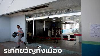 บราซิลระทึก! ปิดเมืองหนีตาย หลังแก๊งค้ายาโจมตีล้างแค้นเดือด เชื่อคนในคุกสั่งการ