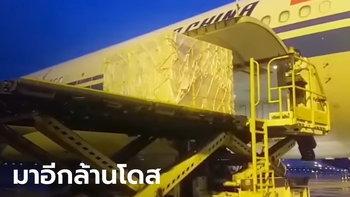 """""""ซิโนแวค"""" อีก 1 ล้านโดส ส่งถึงไทยแล้ว รวมล่าสุด 10 ล็อต 7.5 ล้านโดส"""