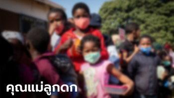 จ่อทุบสถิติโลก! หญิงแอฟริกาใต้คลอดลูก 10 คน สุขภาพแข็งแรงดี