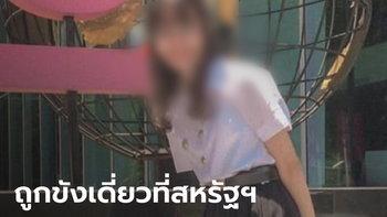 กลับถึงไทยแล้ว นศ.วัย 21 ปี ถูกจับพกยาฟ้าทะลายโจรไปสหรัฐฯ เล่าความทรมานถูกขังเดี่ยว