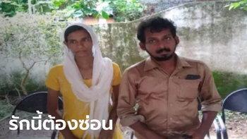 รักต้องลับ! หนุ่มอินเดียซ่อนแฟนสาวในบ้าน นาน 11 ปี แม้แต่พ่อแม่อยู่ด้วยกันยังไม่รู้