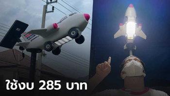 ราคาไม่ถึงแสน! หนุ่มไอเดียดี ผลิตเสาไฟรูปเครื่องบินพลังงานแสงอาทิตย์ ใช้งบไม่กี่ร้อยบาท