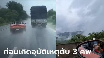 แชร์ว่อน คลิป BMW Z4 วิ่งฝ่าสายฝนเปิดประทุน ไม่กี่นาทีข้ามเกาะอัดเก๋ง ดับ 3 ศพ