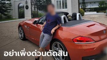 พี่ชายคนขับ BMW ซิ่งชนเก๋ง 3 ศพ วอนสังคมอย่าเพิ่งด่า ยังไม่ชัดเจนใครถูกใครผิด