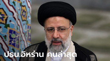 """""""อิบราฮิม ไรซี"""" ชนะเลือกตั้งถล่มทลาย คว้าเก้าอี้ประธานาธิบดีอิหร่าน คนล่าสุด"""