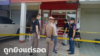 คนร้ายบุกชิงทองกว่า 30 บาท เจ้าของร้านทองรอดปาฏิหาริย์ ถูกยิงแต่กระสุนด้าน