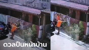 บ้านป่าเมืองเถื่อน? เพื่อนบ้านรั้วติดกัน ดวลปืนสนั่นหน้าบ้าน ย่านสายไหม