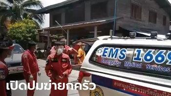 สลด ยิงตายยกครัว 4 ศพ คนร้ายยิงตัวตายที่สำนักสงฆ์ ดับรวม 5 ศพ