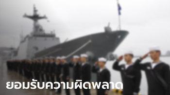นายกฯ เกาหลีใต้ ขอโทษประชาชน หลังทหารบนเรือรบ 247 นาย ติดเชื้อโควิด