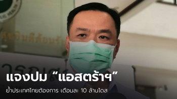 """""""อนุทิน"""" แจงชัด ปมจดหมาย """"แอสตร้าเซนเนก้า"""" ย้ำไทยต้องการเดือนละ 10 ล้านโดส"""
