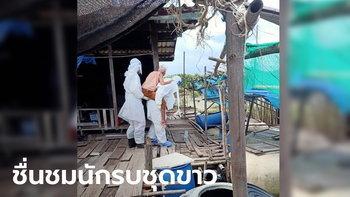 นับถือหัวใจ กู้ชีพนฤบดินทร์สวมชุด PPE เดินเท้า 2 กิโลฯ รับยายวัย 98 ติดโควิด ไปรักษา