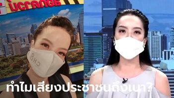 หลี่แช วิยดา ผู้ประกาศช่อง 8 ฟาดรัฐบาล ดิสเครดิตคนไทย กล่าวหาว่าปล่อยเฟกนิวส์