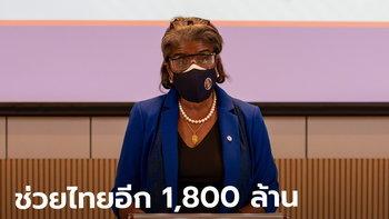 สหรัฐ ประกาศทุ่มงบ 1,800 ล้านช่วยไทยรับมือโควิด เตรียมส่งวัคซีนเพิ่ม 1 ล้านโดส