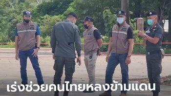 ลาวยังไม่ปล่อย 7 คนไทยเก็บเห็ดข้ามแดน รอกักตัว 14 วัน ทางการเร่งช่วยเหลือ