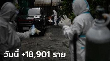 โควิดวันนี้ ไทยพบผู้ติดเชื้อเพิ่ม 18,901 ราย เสียชีวิตอีก 147 ราย