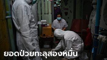 นิวไฮอีกครั้ง โควิดวันนี้ ไทยพบผู้ติดเชื้อเพิ่ม 20,200 ราย เสียชีวิตอีก 188 ราย